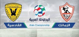 يلا شوت الجديد مباراة الزمالك والقادسية الكويتي اليوم في البطولة العربية يلا شوت الجديد