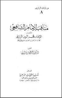 Download Kitab Manaqib Imam Syafi'i Karangan Imam Al-Razi