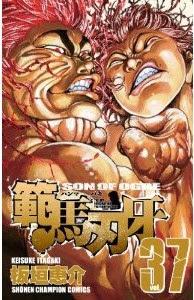範馬刃牙 第01-37巻