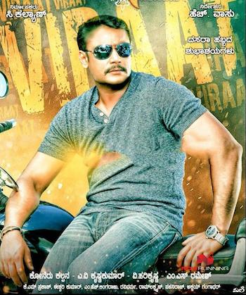 Viraat 2017 Full Movie Download