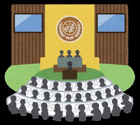国際連合総会のイラスト