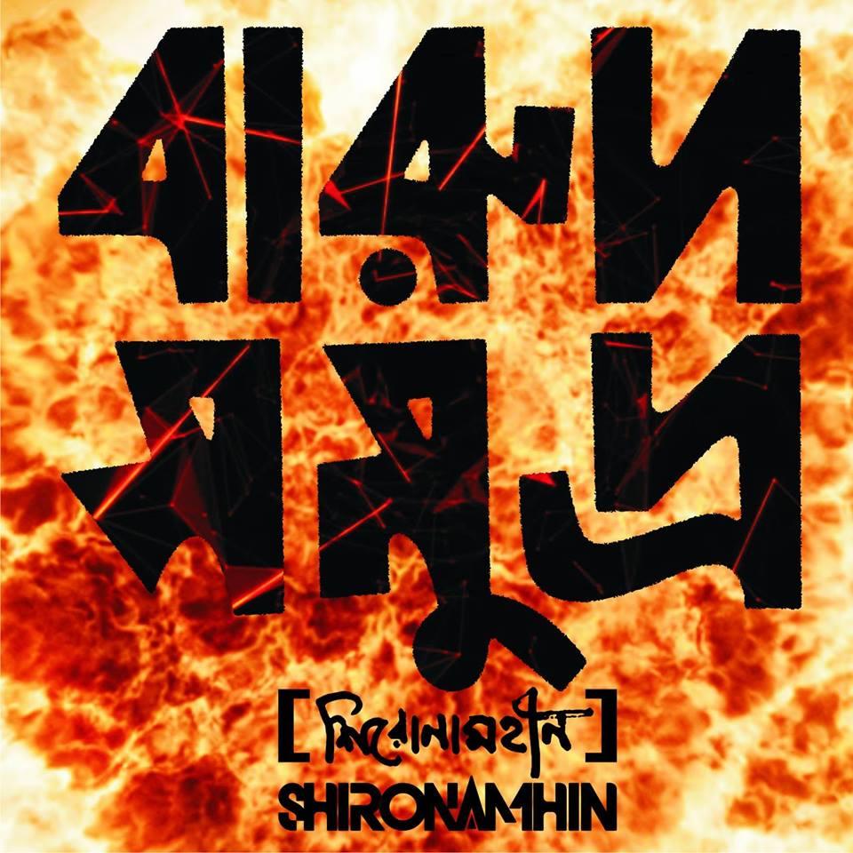 Barud Shomudro ব র দ সম দ র Lyrics Shironamhin