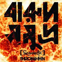 barud-shomudro-by-shironamhin-lyrics-in-bangla