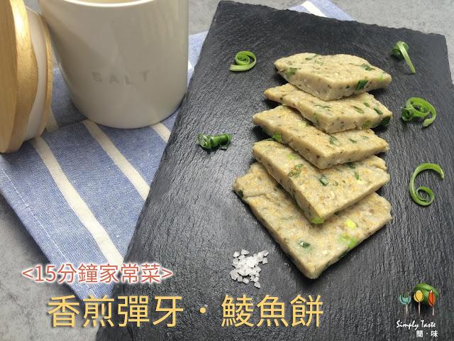 香煎彈牙 鯪魚餅