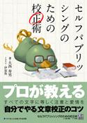大西寿男『セルフパブリッシングのための校正術』〈群雛文庫〉