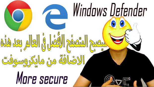 مايكروسوفت تهدف لجعل جوجل كروم أكثر أماناً من خلال إضافة Windows Defender