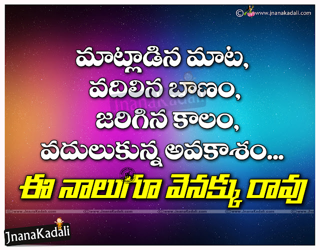 Here is Telugu Manchi maatalu Images-Nice Telugu Inspiring Life Quotations With Nice Images Awesome Telugu Motivational Messages Online Life Pictures In Telugu Language Fresh Morning Telugu Messages Online Good Telugu Inspiring Messages And Quotes Pictures Here Is A Today Inspiring Telugu Quotations With Nice Message Good Heart Inspiring Life Quotations Quotes Images In Telugu Language Telugu Awesome Life Quotations And Life Messages Here Is a Latest Business Success Quotes And Images In Telugu Langurage Beautiful Telugu Success Small Business Quotes And Images Latest Telugu Language Hard Work And Success Life Images With Nice Quotations Best Telugu Quotes Pictures Latest Telugu Language Kavithalu And Telugu Quotes Pictures