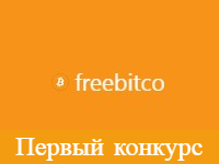 Freebitcoin - первый конкурс (28.09-03.10)