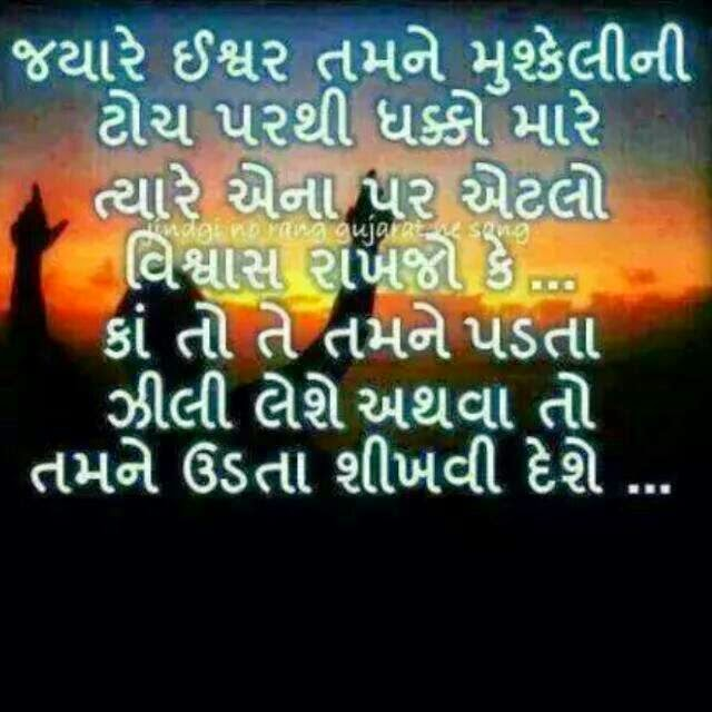 Best Quotes Gujarati