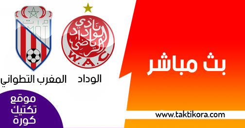 مشاهدة مباراة الوداد والمغرب التطواني بث مباشر بتاريخ 02-12-2018 الدوري المغربي