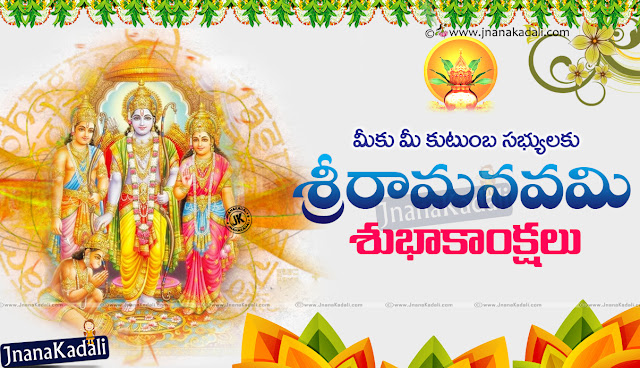 Top Sriraama Navami Telugu Designs Wallpapers,Sriraama Navami Telugu Quotations, Telugu Latest Sriraama Navami Images, Best Sriraama Navami Telugu Images,sri Rama Navami Telugu Date and Quotations Online, 2016 April 15th Sri Rama Navami Ram Blessings Quotations in Telugu, Jai Sriram Telugu Quotations Online, Happy Srirama Navami Quotes online, Sri Rama Navami Telugu Wishes for Family Members