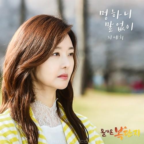 JI SE HEE – Return of Bok Dan Ji OST Part.11