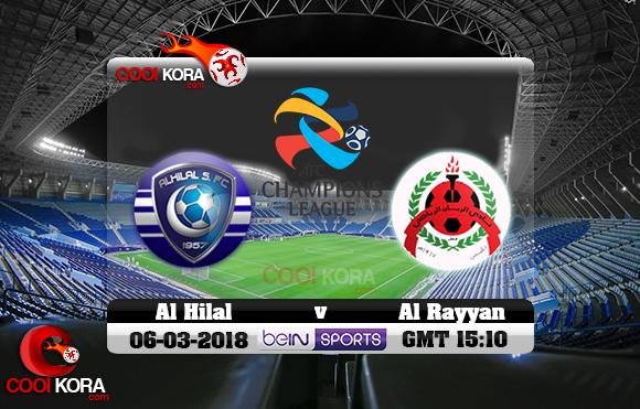 مشاهدة مباراة الهلال والريان اليوم 6-3-2018 في دوري أبطال آسيا