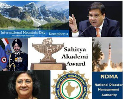 TOP CURRENT AFFAIRS 11TH DECEMBER 2018 FOR COMPETITIVE EXAMS