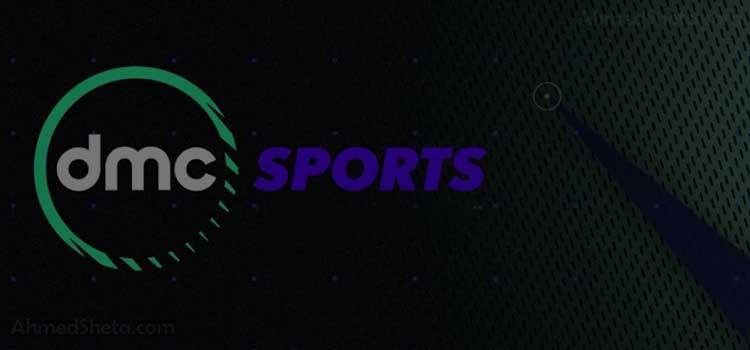 مميزات قناة DMC اسبورت (قناة dmc Sport HD)