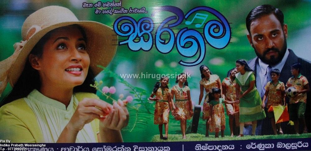Sarigama Sinhala movie