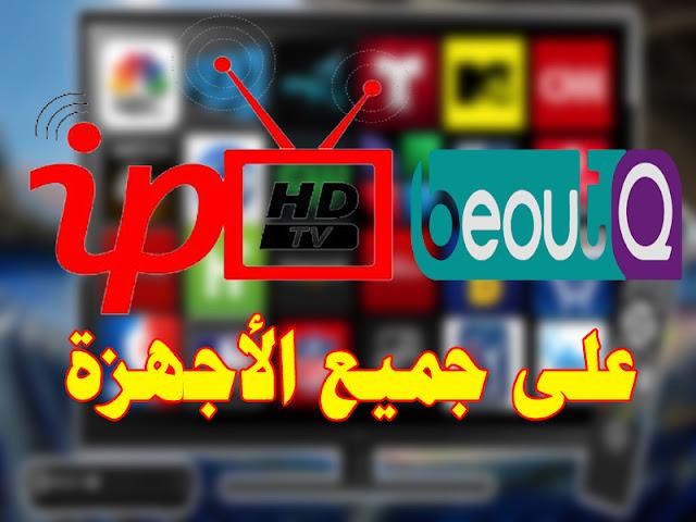 موقع IPTV تشغيل باقة BeoutQ