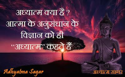 what is spirituality Hindi me