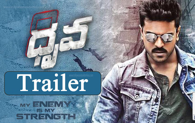 Ram Charan's Dhruva Theatrical Trailer Released