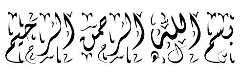 gambar kaligrafi bismillah simple