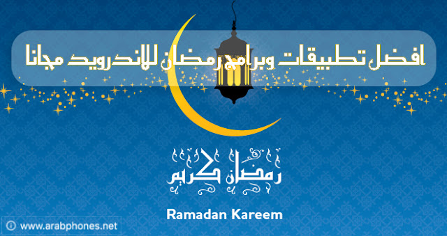 افضل تطبيقات وبرامج رمضان للاندرويد مجانا