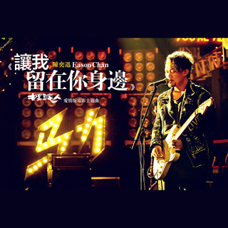 Rang Wo Liu Zai Ni Shen Bian 讓我留在你身邊 Let Me Stay Be Your Side Eason Chen www.unitedlyrics.com