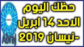 حظك اليوم الاحد 14 ابريل-نيسان 2019