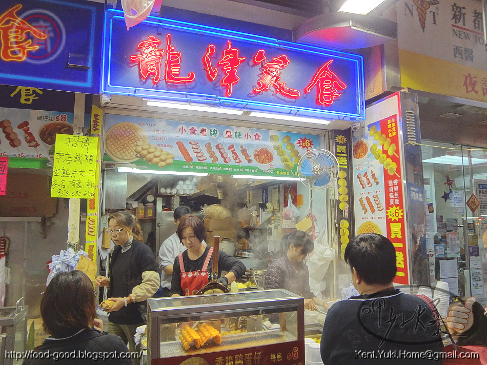 (香港荃灣-美食) 龍津美食 - 雞蛋仔燒賣真道地 - 美食呷好爆 ~ 美食呷好爆 - K 先生與 Y 小姐的影片生活日記