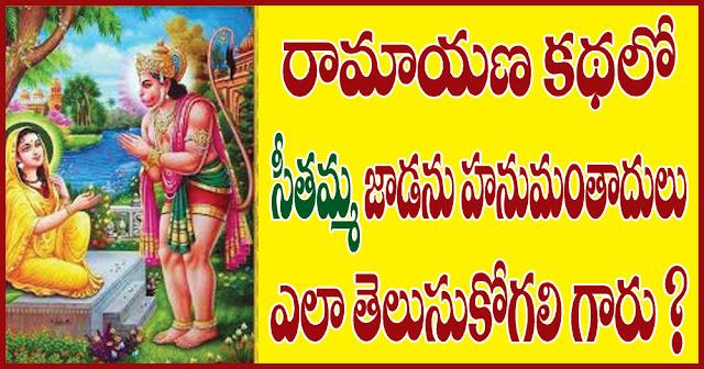సీతమ్మ జాడ తెలిసిన తీరు sitarama sita rama hanuma ramayanamu