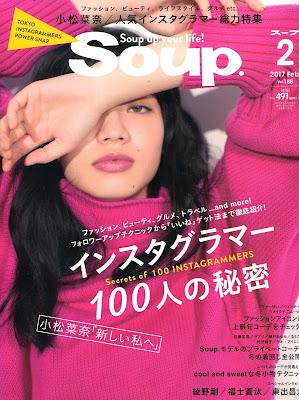 Soup 2017年02月号 raw zip dl