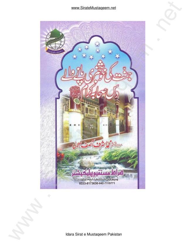 Ashra Mubashra Jannat Ki Khush khabri Pane Wale 10 Sahaba (R.A) Urdu Islamic Book By Dr. Ashraf Asif Jalali