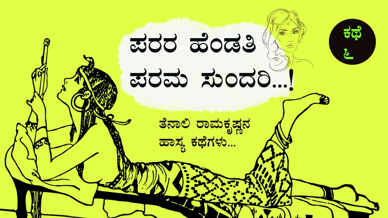 ಪರರ ಹೆಂಡತಿ ಪರಮ ಸುಂದರಿ : ತೆನಾಲಿ ರಾಮಕೃಷ್ಣನ ಹಾಸ್ಯಕಥೆಗಳು - Stories of Tenali Ramakrishna in Kannada