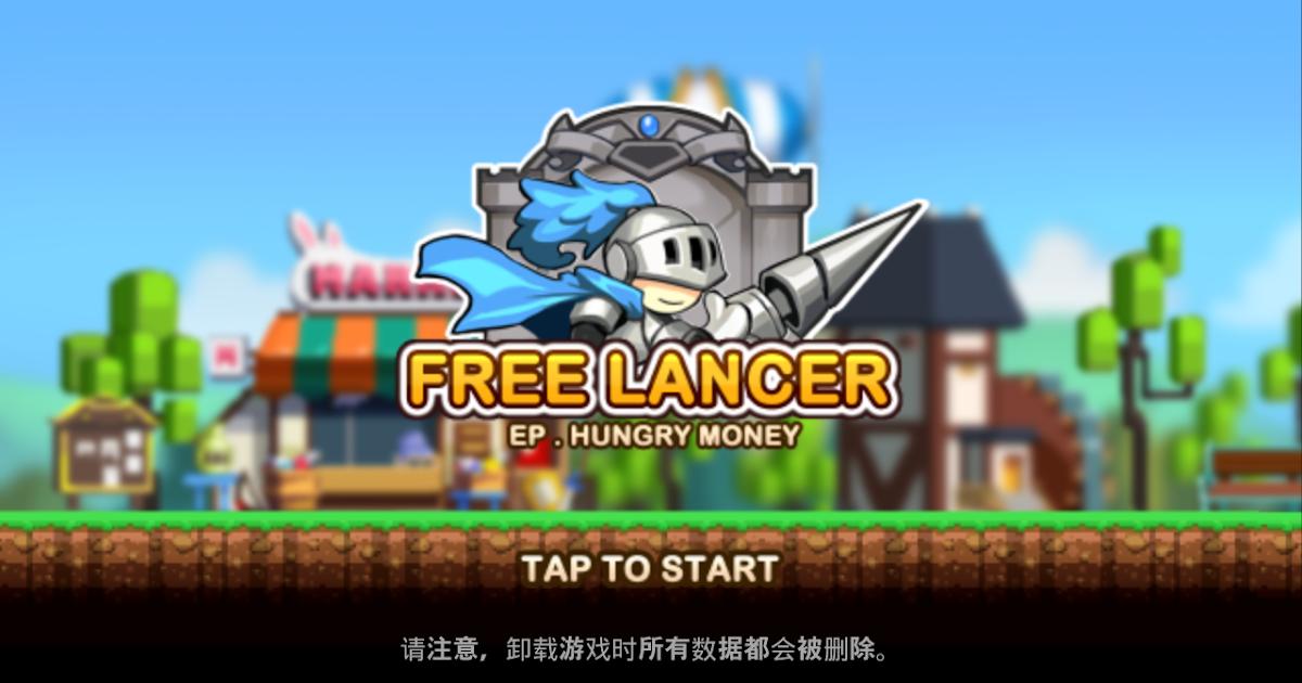 FreeLancer 自由槍騎兵 像素風簡單型的刷寶RPG
