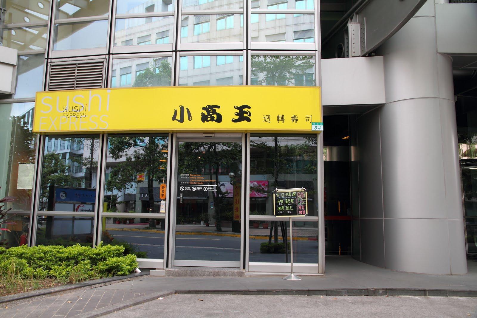 灰髮寶寶: 臺北【小高玉迴轉壽司】內湖店