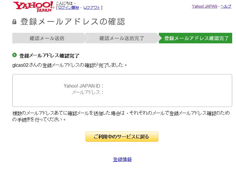 如何申請日本Yahoo!Mobage帳號?(然後玩《THE IDOLM@STER CINDERELLA GIRLS》)   SOS BLOG:動漫生活方式