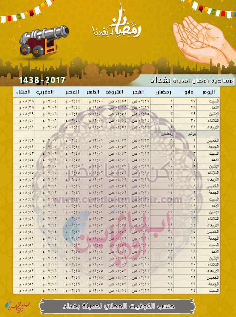 إمساكية رمضان 2017 - 1438 لجميع الدول العربية والتوقيت المحلي لكل مدينة Ramadan-Iraq-Baghdad-Time-14381