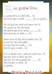 :: Dash Kuvariya ningya Var rajale milya Jesus gavit song Lyrics :: दह कुंवारिया निंग्या वर राजाले मिला जीसस गावित सोंग लिरिक्स