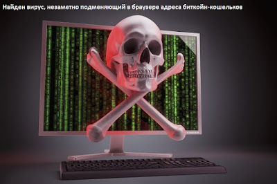 Найден вирус, незаметно подменяющий в браузере адреса биткойн-кошельков