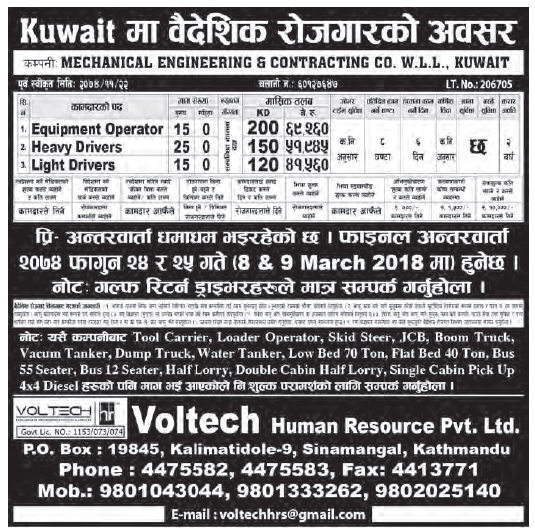 Jobs in Kuwait for Nepali, Salary Rs 69,260