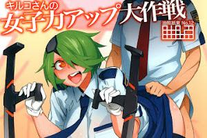 La batalla épica del power-up de la feminidad de Kiruko
