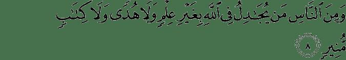 Surat Al Hajj ayat 8