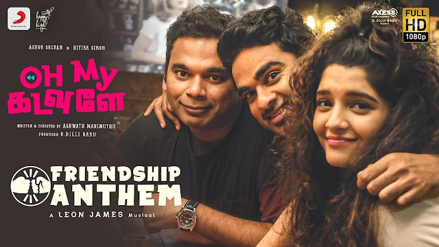 Friendship Anthem Lyrics