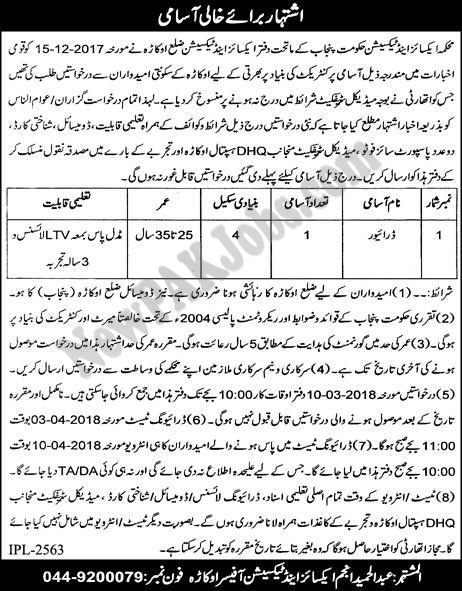New Jobs in Excise and Taxation Govt of Punjab Okara 27 Feb 2018