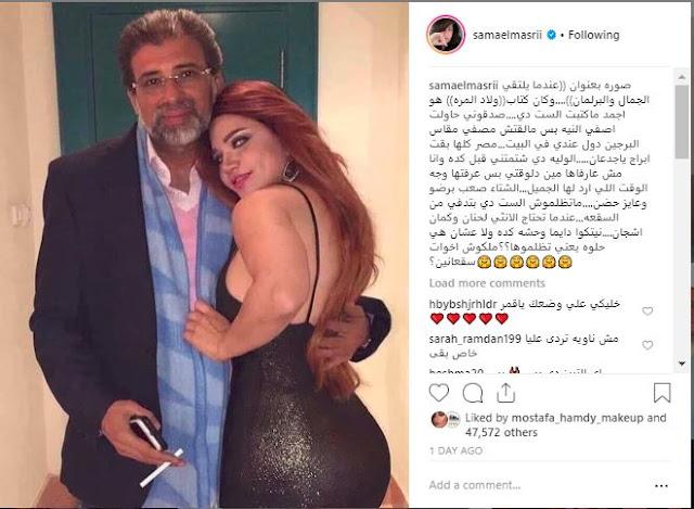 سما المصري تعلق على صورة ياسمين الخطيب وخالديوسف