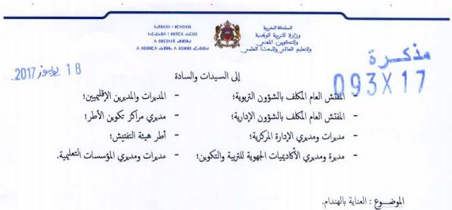 مذكرة وزارية للأطر الإدارية و التربوية تدعوهم للعناية بهنداهم