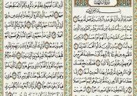 Teks Bacaan Surat Alkafirun Versi Arab Latin Dan Artinya