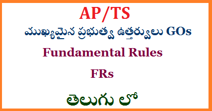 Govt Employees Service Important GOs and FR Fundamental Rules in Telugu