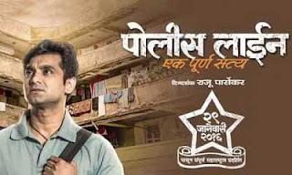 Police Line (2016) Marathi Full Movie Download 300MB DVDSCR