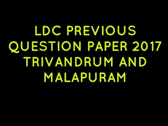 LDC PREVIOUS QUESTION PAPER 2017 TRIVANDRUM AND MALAPURAM