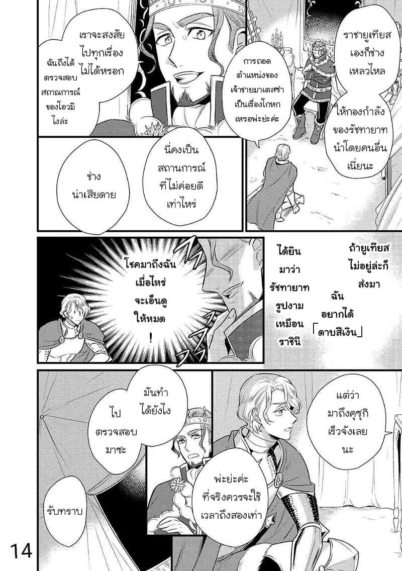 อ่านการ์ตูน Daites Ryou Koubouki ตอนที่ 12 หน้าที่ 13